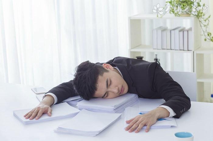 熬夜上班有什么危害