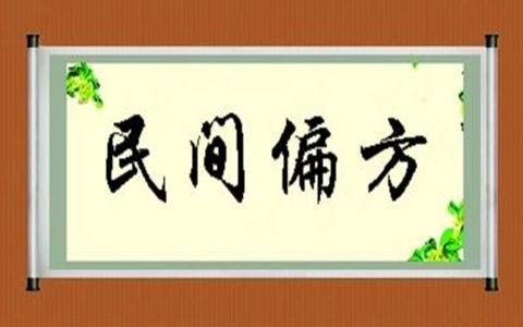 高血压民间偏方大全_民间减肥偏方奇效方 - www.klieqi.com