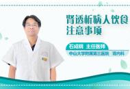 肾透析病人饮食注意事项