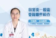 鼻窦炎一般需要做哪些检查
