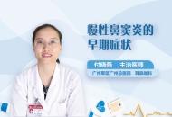 慢性鼻窦炎的早期症状