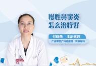 慢性鼻窦炎怎么治疗好