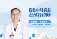 慢性中耳炎怎么治疗好的快