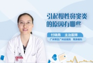 引起慢性鼻窦炎的原因有哪些