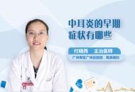 中耳炎的早期症状有哪些