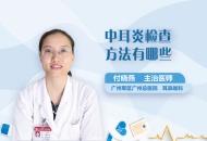 中耳炎检查方法有哪些