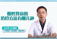 慢性肾衰的治疗方法有哪几种
