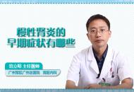 慢性肾炎的早期症状有哪些