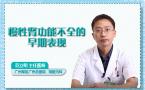 慢性肾功能不全的早期表现