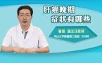 肝癌晚期症状有哪些