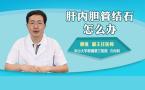 肝内胆管结石怎么办