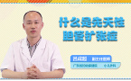 什么是先天性胆管扩张症