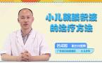 小儿鞘膜积液的治疗方法
