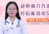 冠心病介入治疗后能活多久