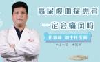高尿酸血症患者一定会痛风吗