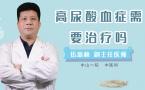 高尿酸血症需要治疗吗
