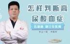 怎样判断高尿酸血症