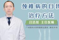 颈椎病的自我治疗方法
