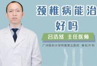 颈椎病能治好吗