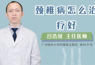颈椎病怎么治疗好