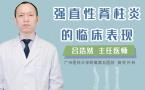 强直性脊柱炎的临床表现