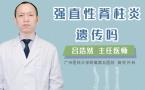 强直性脊柱炎遗传吗