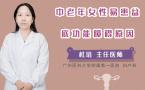 中老年女性易患盆底功能障碍原因