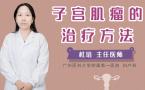 子宫肌瘤的治疗方法