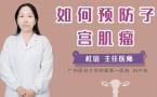 如何预防子宫肌瘤