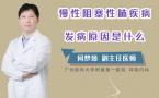 慢性阻塞性肺疾病发病原因是什么