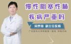 慢性阻塞性肺疾病严重吗