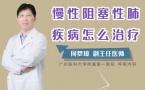 慢性阻塞性肺疾病怎么治疗