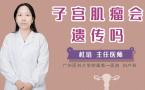 子宫肌瘤会遗传吗
