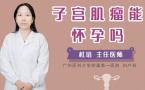 子宫肌瘤能怀孕吗