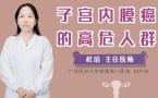 子宫内膜癌的高危人群
