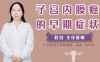 子宫内膜癌的早期症状