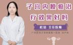 子宫内膜癌治疗效果好吗