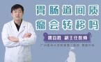 胃肠道间质瘤会转移吗