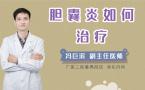 胆囊炎如何治疗