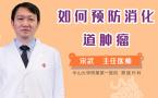 如何预防消化道肿瘤