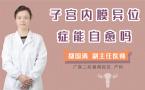 子宫内膜异位症能自愈吗
