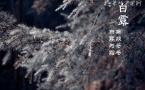 拉萨降雪航班延误 大雪天气出行要注意什么