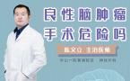 良性脑肿瘤手术危险吗