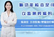 肺功能检查是可以监测哮喘吗