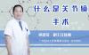 什么是关节镜手术