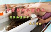 月经期间不能洗头,在某种情况下,是正确的!