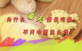 为什么夏天要多吃姜,不只中医这么说!