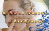 脸上长痘位置与身体疾病有关,揭秘右脸长痘的原因!
