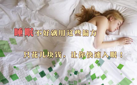 睡眠不好就用这些偏方,只花几块钱,让你快速入眠!
