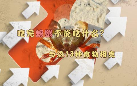 吃完螃蟹不能吃什么?与这13种食物相克